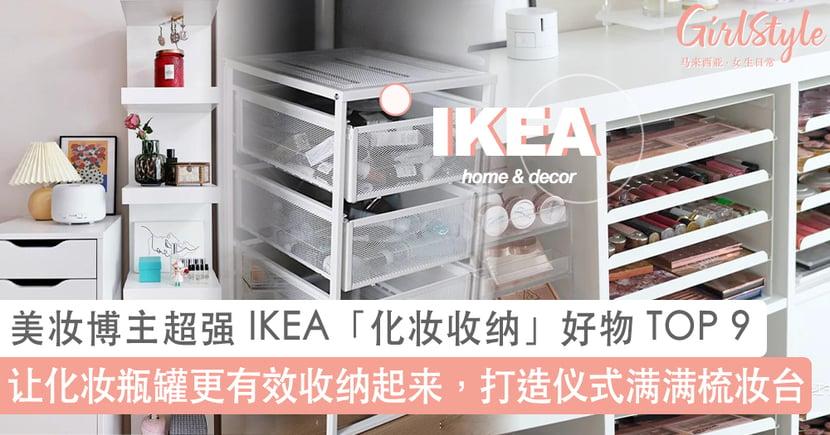 IKEA 网红「梳妆台」收纳清单好物 TOP 9!「信件架」多用途收纳技巧、经典「手推车」也是收纳小帮手~