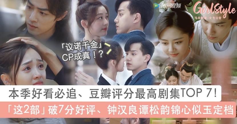 本季豆瓣评分TOP 7必追剧!「这2部」破7分好评、钟汉良谭松韵锦心似玉定档!