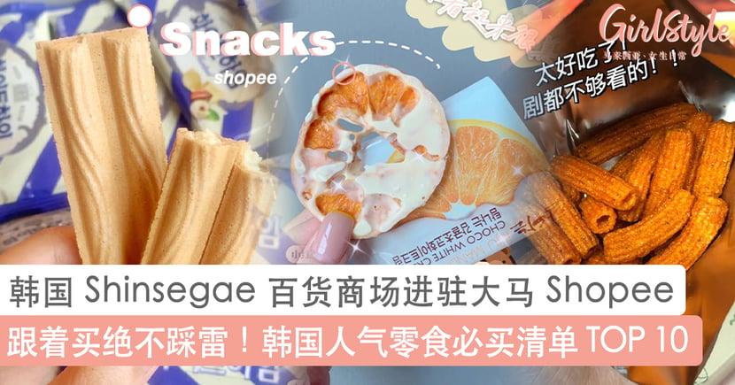 超过 1000 款人气零食选择~韩国 Shinsegae 百货商场进驻大马 Shopee,宅家也能满足味蕾吃出幸福感!