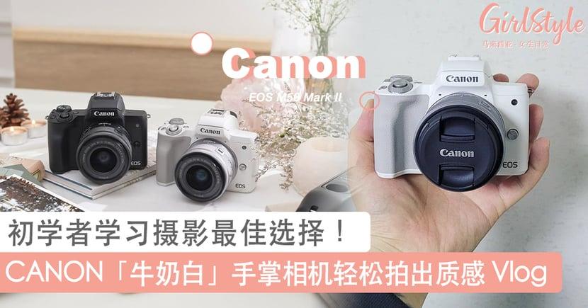 摄影小白必入「Vlog 相机」!CANON 全新「牛奶白」手掌相机,一键开启美颜、Wi-Fi 连线直播~