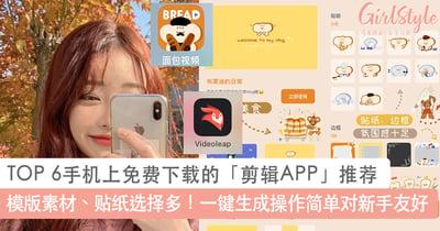 制作出少女风Vlog!TOP 6手机上免费下载的「剪辑APP」推荐,模版素材选择多、一键生成操作简单对新手友好~