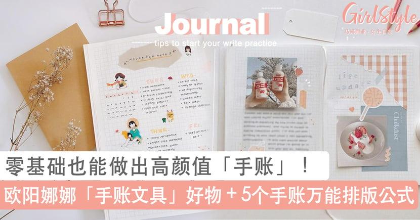 欧阳娜娜同款「手账文具」好物 + 超实用「手账排版」教程,新手小白也容易上手变身文青少女!