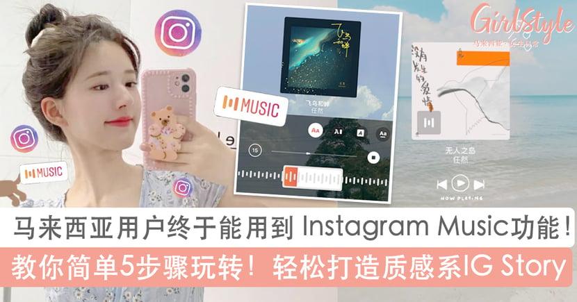 马来西亚用户终于能用到Instagram Music功能!教你5步骤打造自带音乐质感系IG Story