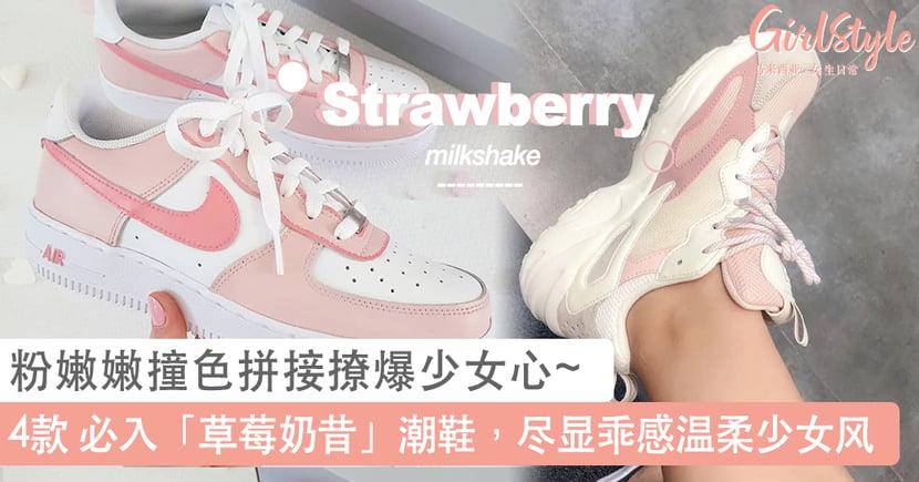 粉嫩嫩撞色拼接超心动~♡ 2021 必入「草莓奶昔」最新版潮鞋,尽显乖感温柔少女风!