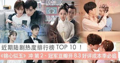 近期陆剧热度排行榜 TOP 10 !谭松韵《锦心似玉》冲 第 2、冠军是双男主演热度竟超越「博君一肖」?!