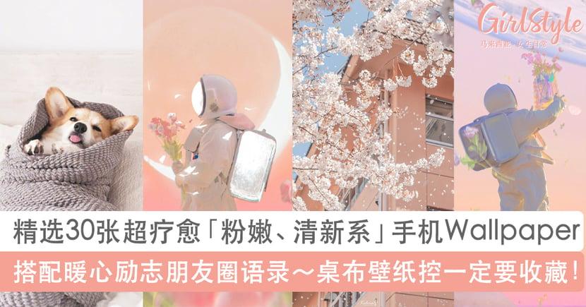 Wallpaper控必收藏!30张粉嫩清新手机壁纸+暖心语录,为努力生活的你加油打气