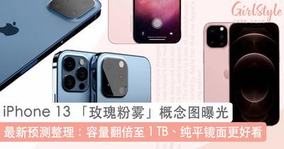 iPhone 13 最新「玫瑰粉雾」渲染图曝光!5大最新细节预测:容量翻倍至 1 TB、纯平式镜头更好看~
