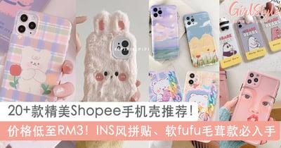折扣后价格低至RM3!20+款精美Shopee手机壳推荐,文艺、可爱、酷女孩风通通有