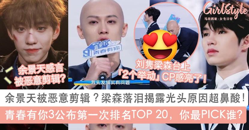 青春有你3公布第一次排名顺位TOP 20!刘隽No.8、梁森排名第2泪奔透露光头原因!余景天被恶意剪辑?