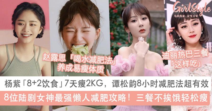 8位陆剧女神「最强懒人减肥攻略」:杨紫8+2饮食法1星期瘦2KG、谭松韵8小时瘦身法超有效