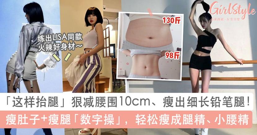 网民跟练肚腩狠减10cm!2分钟数字瘦肚子操,边抬腿瘦腹还能练出修长铅笔腿
