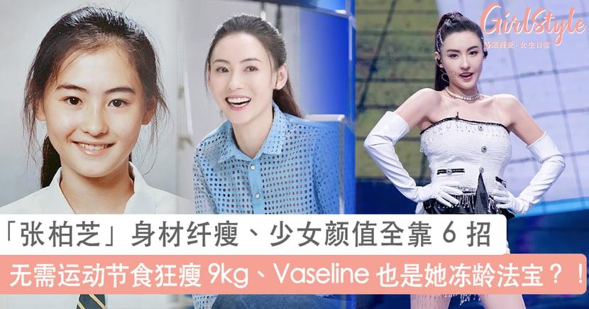 颜值不输年轻偶像女团!40岁「张柏芝」6 个瘦身护肤TIPS :无需运动节食狂瘦 9kg、Vaseline 也是她冻龄法宝