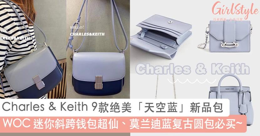 Charles & Keith 9款绝美「天空蓝」新品包登场,WOC精致迷你链条包超心动、莫兰迪蓝复古圆包必买~