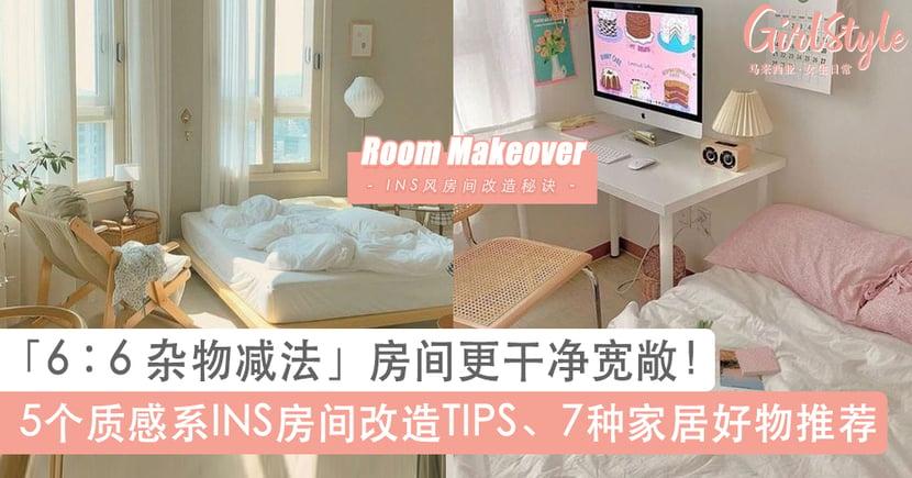 5个房间改造关键TIPS、7种家居好物推荐!小空间也能变宽敞,拥有博主同款INS风房间