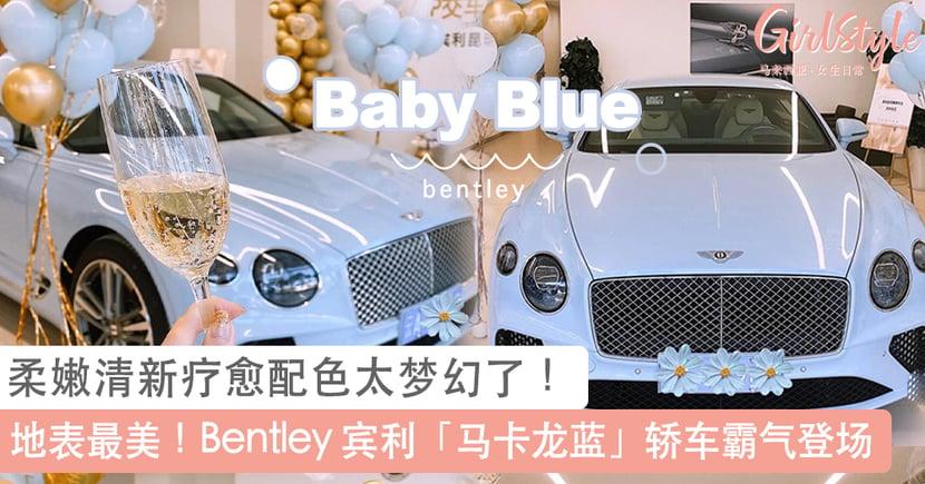 地表最梦幻女神战车!Bentley 宾利「马卡龙蓝」豪华轿车霸气登场,柔嫩清新疗愈配色太梦幻了~