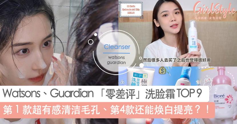 强烈安利小资女种草!Watsons、Guardian 必买「零差评」洗脸霜 TOP 9,平价护肤也能洗出呼吸美肌~