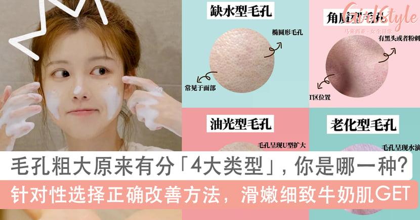 毛孔有分不同类型!针对4种毛孔类型选择正确改善方法,养成滑嫩细致牛奶肌