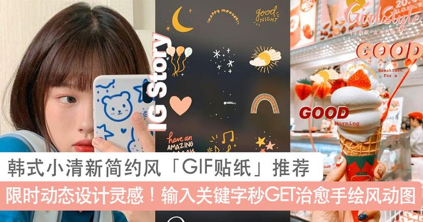 限时动态的设计灵感!韩式小清新简约风「GIF贴纸」推荐,输入关键字秒GET治愈手绘风动图~