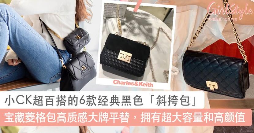 复古又气质的时尚配搭!小CK超百搭的6款经典黑色「斜挎包」推荐,宝藏菱格包颜值高+拥有超大容量~