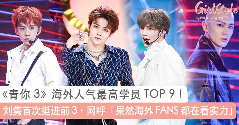 《青你 3》海外人气最高 TOP 9 训练生!LISA 5名爱徒都入榜了、刘隽首次挺入前 3 ?!