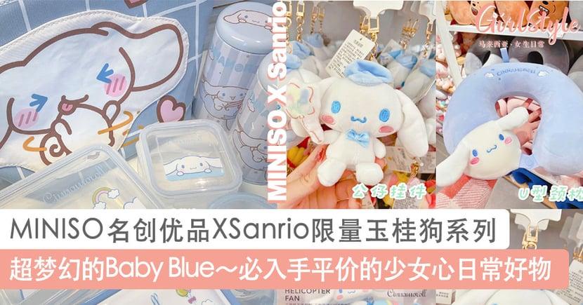 超梦幻的Baby Blue~MINISO名创优品XSanrio限量玉桂狗系列,必入手平价的少女心日常好物!