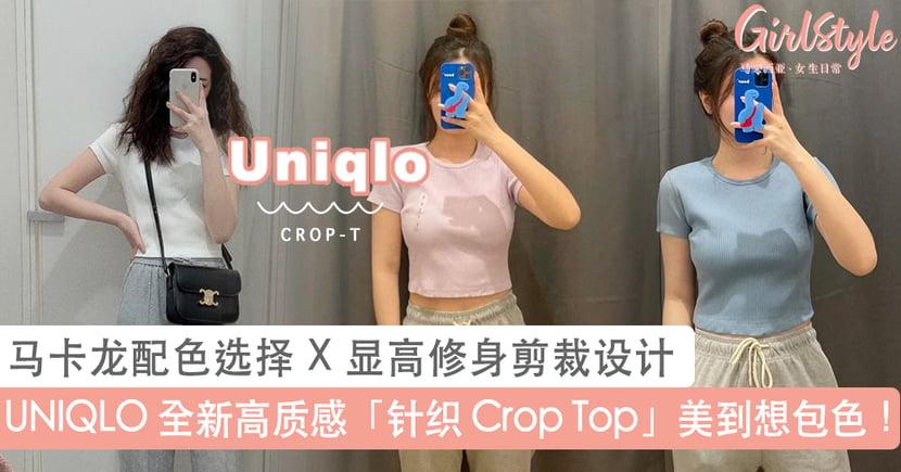 直接想包色!UNIQLO 推出全新「针织 Crop-Top」掀抢购热潮,甜飒风性感女神魅力轻松 GET!