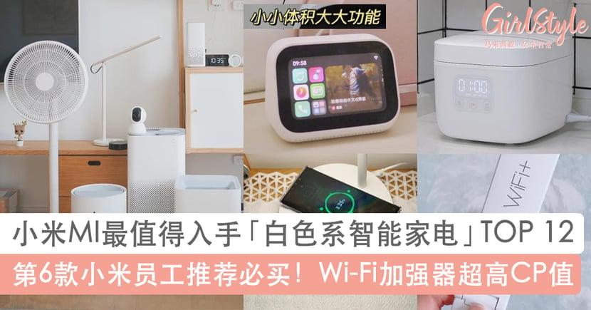 小米MI最值得入手智能家电TOP 12!第6款小米员工人手一个、WiFi信号放大器超高CP值