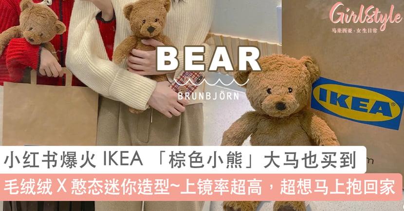 宜家萌系玩偶代表!小红书爆火 IKEA 「棕色小熊」大马也买到,憨态迷你造型随便拍都超上镜~