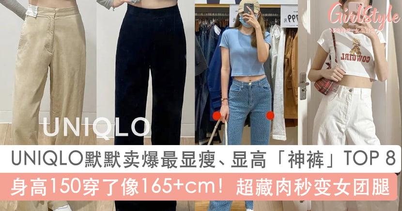 UNIQLO显瘦显高「神裤」TOP 8!超藏肉穿上变女团腿、身高150看起来像165+cm!