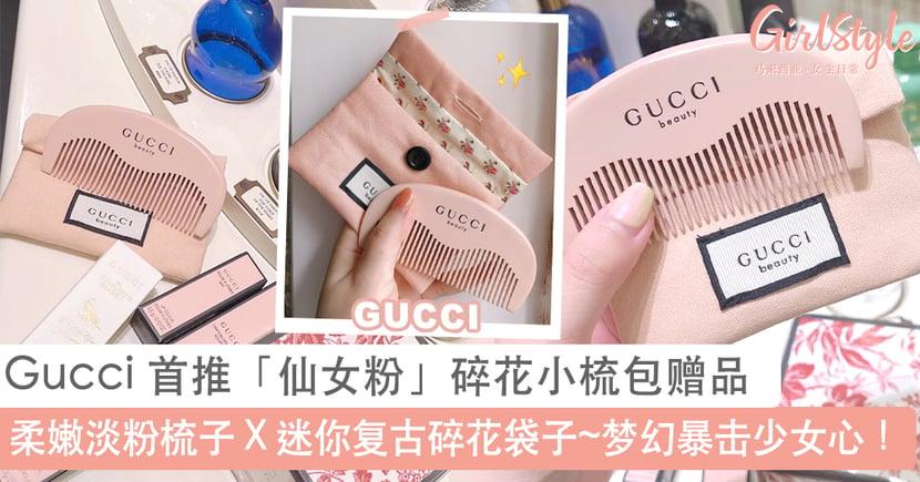Gucci 首推「仙女粉」碎花小梳包赠品,柔嫩淡粉梳子 X 迷你复古碎花袋子~梦幻暴击少女心!