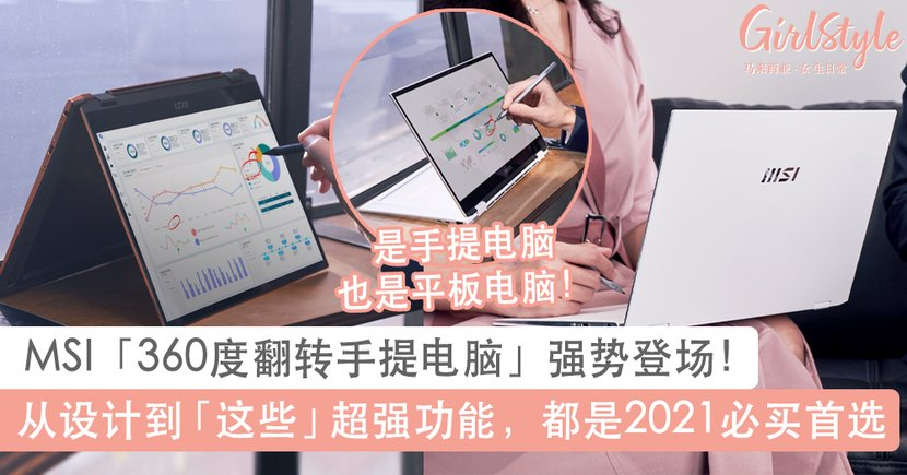 MSI「360度翻转手提电脑」Summit E13 Flip Evo强势登场! 从外型设计到超强功能,都是2021必买首选