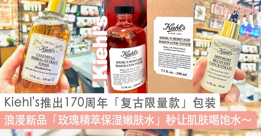Kiehl's 欢庆170周年特别推出「复古限量款」系列包装,浪漫新品「玫瑰精萃保湿嫩肤水」颜值超高、秒让肌肤喝饱水~