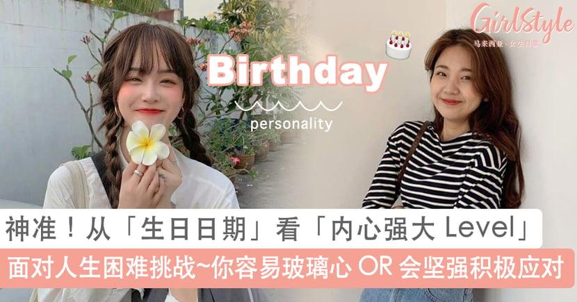 超神准心理测验!日本疯传从「生日日期」分析「内心强大 Level」~你是真正成熟还是玻璃心?!