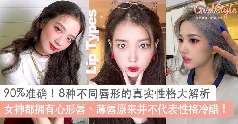 韩国网友热议超准!8种不同唇形的超真实性格大解析,女神都拥有心形唇、薄唇并不代表性格冷酷!