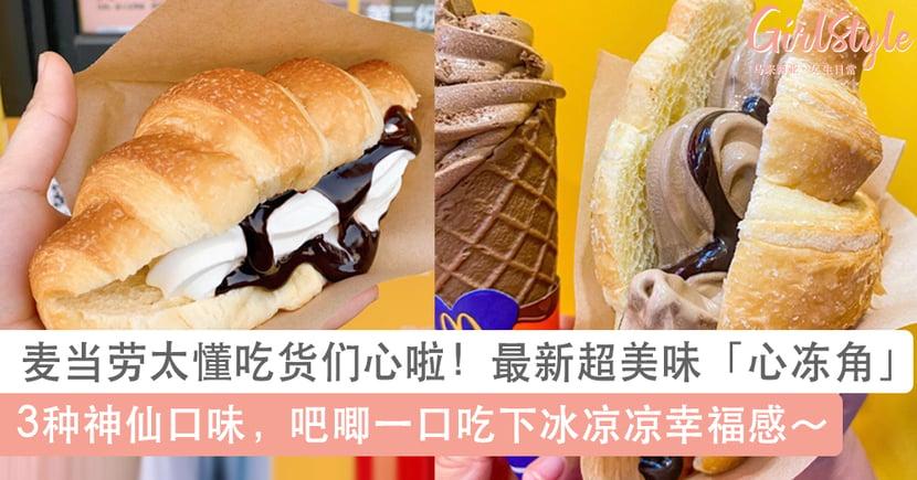 麦当劳真的很懂吃货们的心!最新超美味「心冻角」,吧唧一口吃下冰凉凉幸福感~