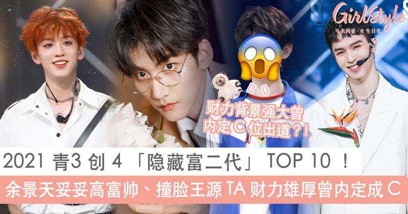 2021 青3 创 4 「隐藏富二代」 TOP 10 !余景天现实生活「高富帅」、第9位是「石油王子」?!