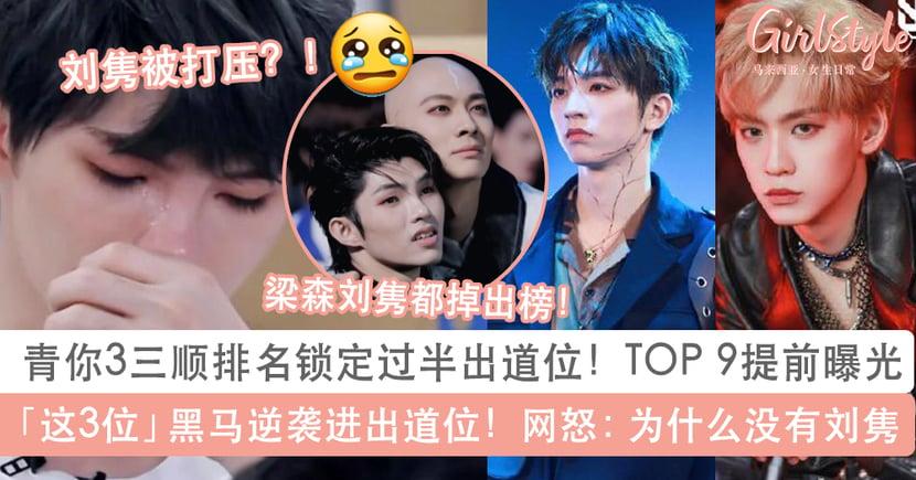 青春有你3第三次排名提前曝光!「这3位」黑马逆袭进TOP 9,网怒:为什么没有刘隽!?