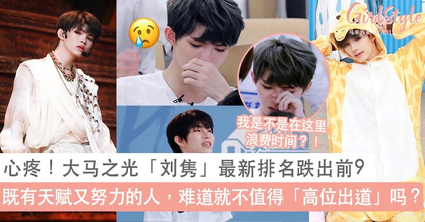 《青春有你 3》最新顺位排名:刘隽跌出出道位屈居第 12,难道努力的人真的没糖吃?!😭