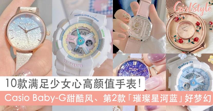 璀璨星河蓝超温柔~10款少女心喷发「高颜值手表」,带出门被狂追问链接!
