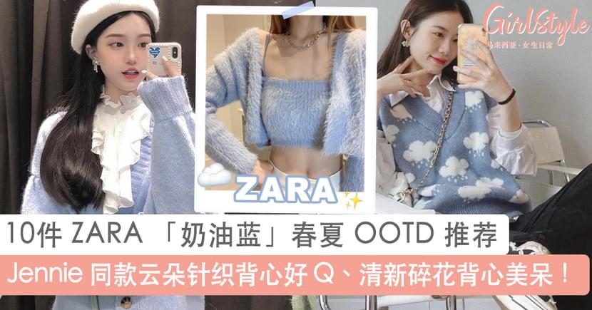 2021 必 GET 女神穿搭!10 件 ZARA「奶油蓝」OOTD 推荐,尽显温柔甜美减龄气质~