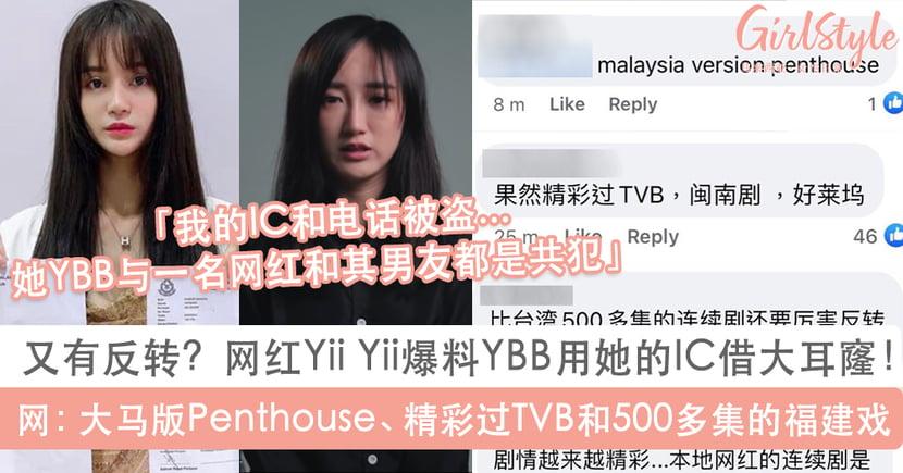 YBB事件又有新反转?网红Yii Yii爆被杨宝贝拿走IC借高利贷!网:故事比连续剧还精彩