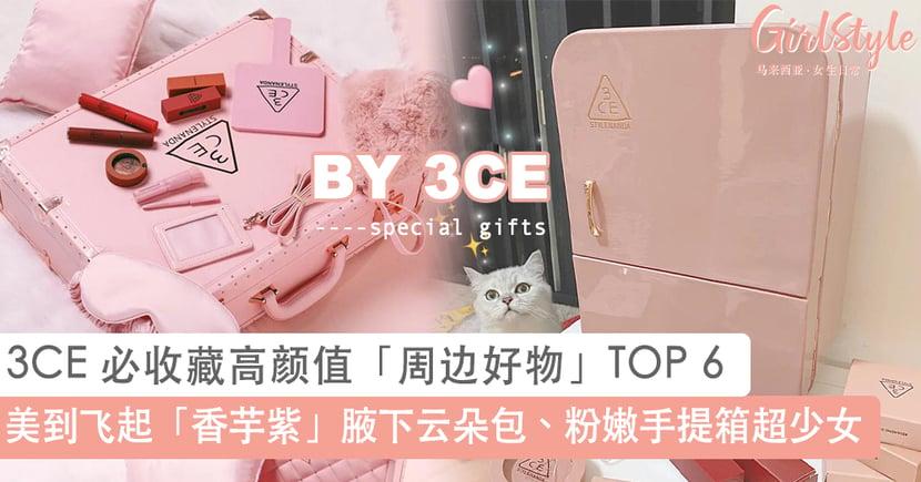 实力宠粉美妆品牌!小红书爆火 3CE 必收藏高颜值「周边好物」TOP 6,每一款都精致无比超少女心~