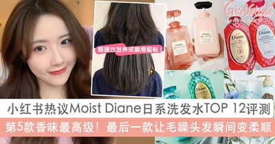 小红书热议Moist Diane日系洗发水TOP 12:第5款香味最高级、抚顺毛躁头发选最后一款!