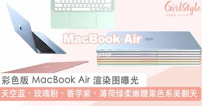 美到暴击少女心~彩色版 MacBook Air 渲染图曝光,尽显春夏柔嫩清新的魅力