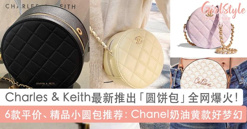 Charles & Keith最新圆饼包爆火!6款平价、精品小圆包推荐:Chanel奶油黄菱纹款超梦幻