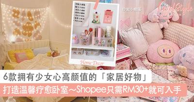 打造温馨疗愈卧室~♡ 6款拥有少女心高颜值的「家居好物」推荐,在本地Shopee只需RM30+就可入手啦!