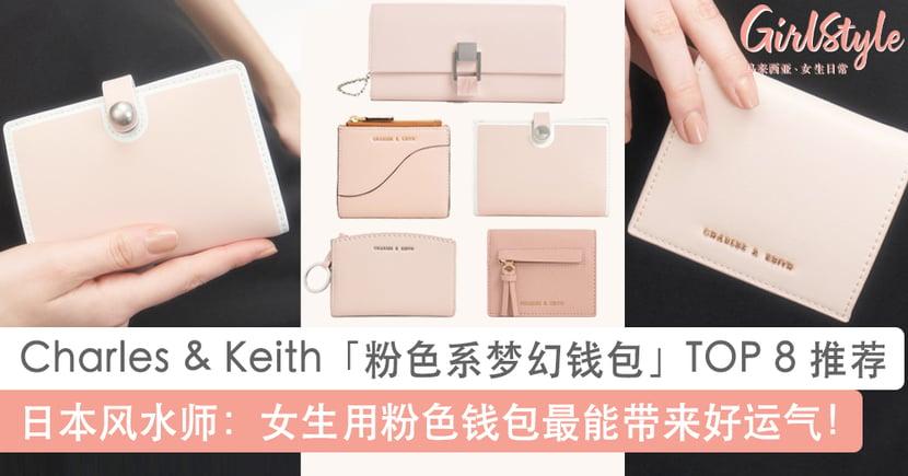 Charles & Keith粉色系梦幻钱包推荐TOP 8!日本风水师:粉色钱包最能带来好运气