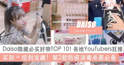 买到=挖到宝藏~Daiso公认高CP值必买好物TOP 10!第2款防疫消毒杀菌必备