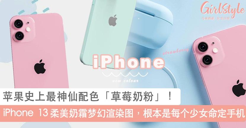 iPhone 13 Pro Max 实机率先曝光!苹果史上最梦幻「草莓奶粉」、「Tiffany 绿」渲染图,治愈粉嫩色瞬间圈粉~