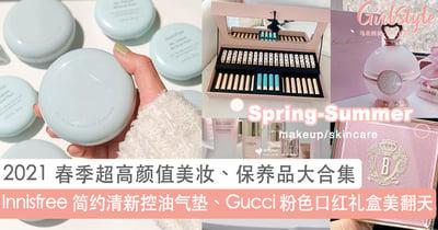 2021 最新春季彩妆大盘点:Innisfree 简约清新控油气垫、Gucci 粉色口红礼盒美到想收藏~